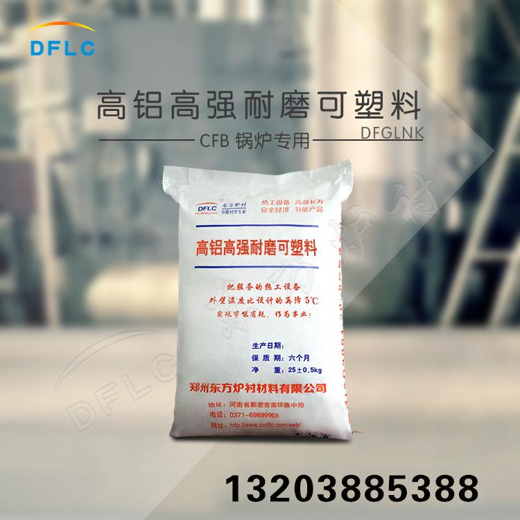 高强高铝耐磨可塑料.jpg